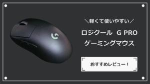 GPROマウス