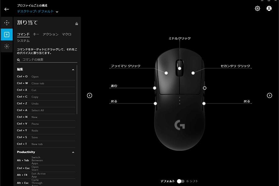GHUB ボタン機能 設定画面