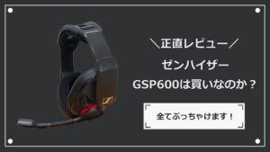 GSP600のアイキャッチ