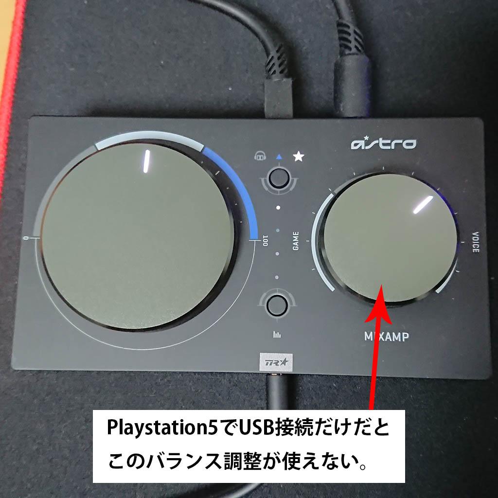 MixAmp説明