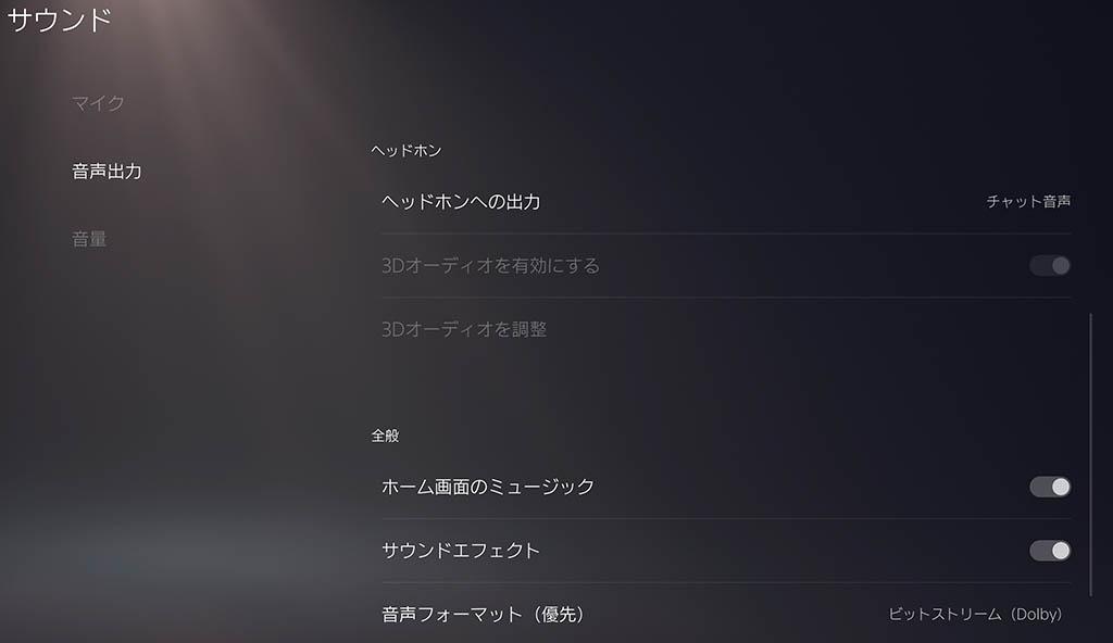 PS5音声設定2
