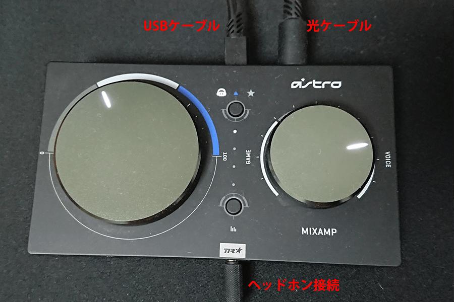 mixamp接続