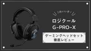 PROX_アイキャッチ