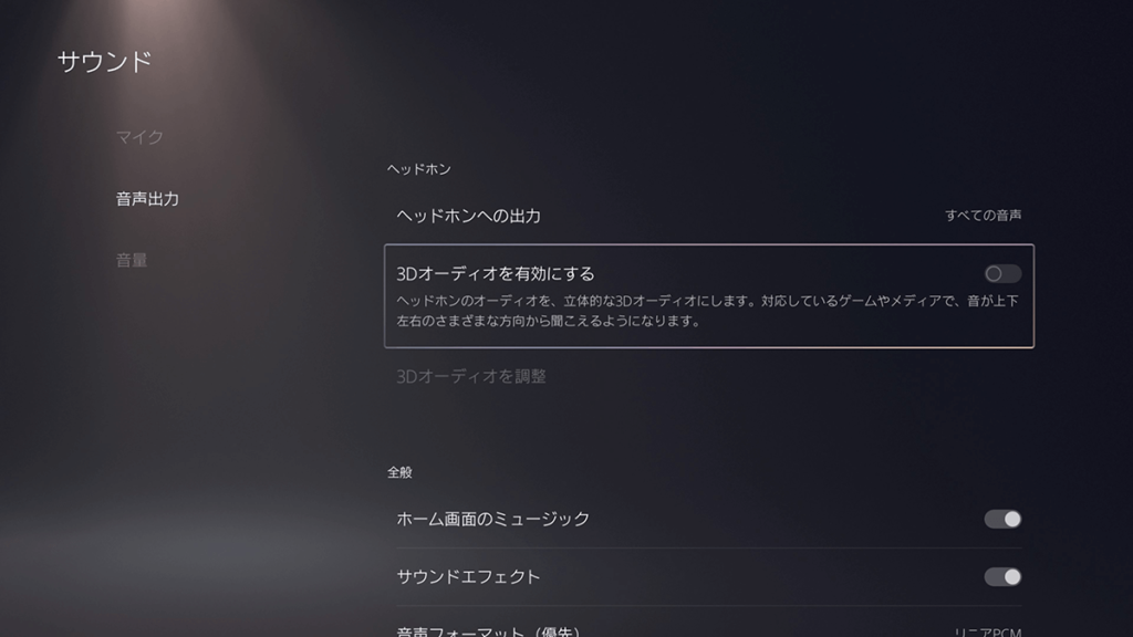 PS5オーディオ設定
