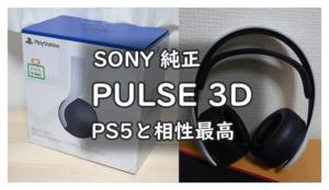 PULSE3D