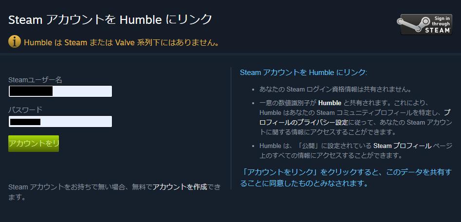 Steamアカウントリンク画面