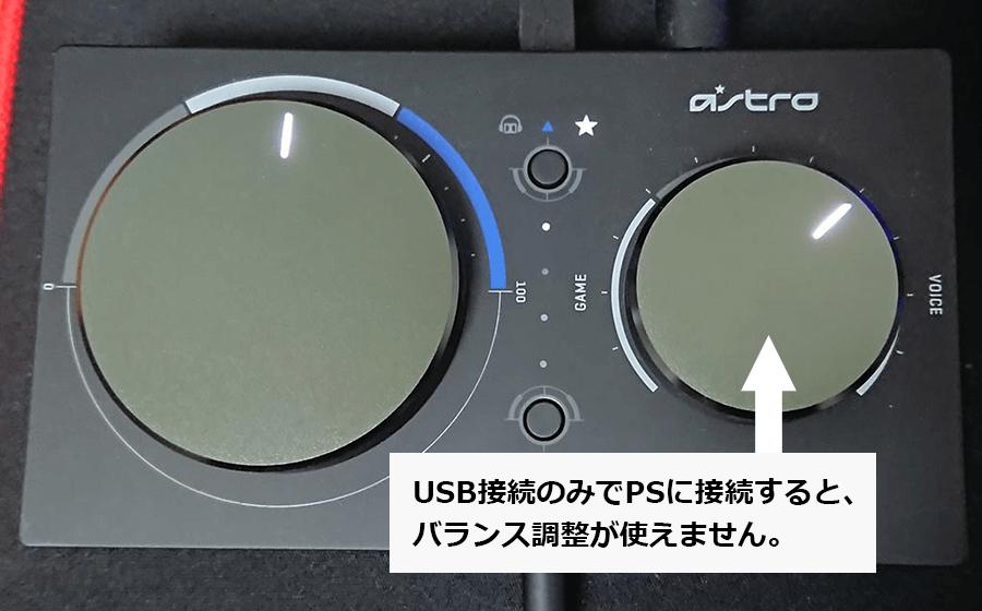 Mixampでバランス調整が使えない