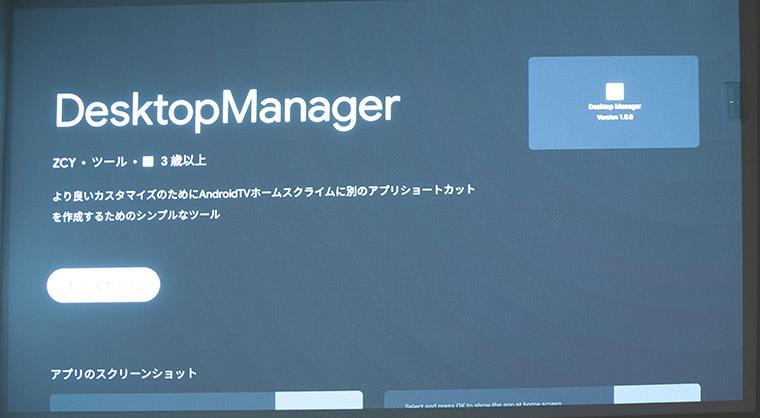 DesktopManagerのインストール