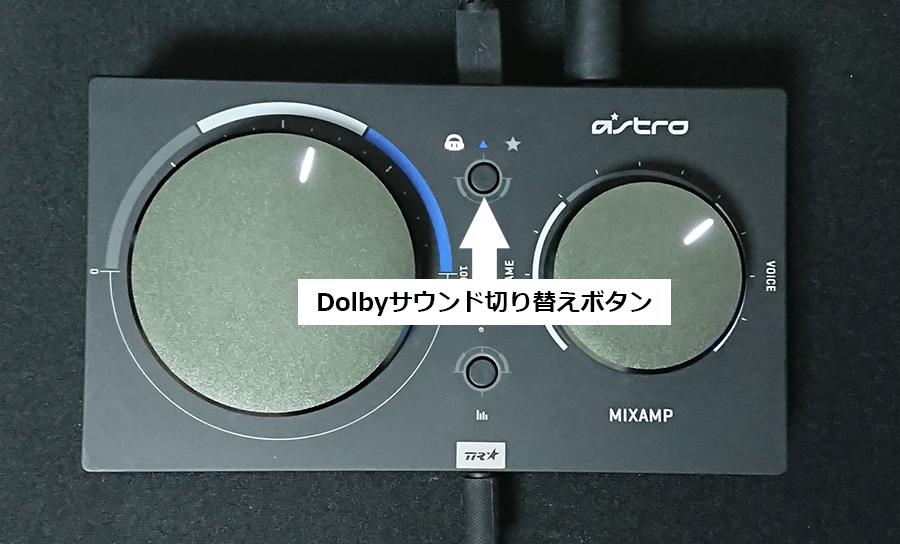 MixampのDolby切り替えボタン