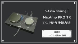 MixampWindows接続方法
