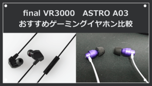 VR3000とA03比較