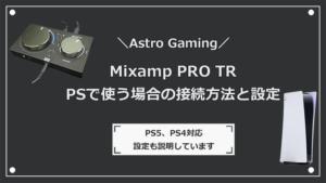 MixAmpをPSで使う接続方法と設定