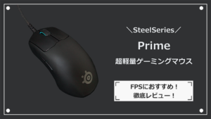 SteerSeries Prime アイキャッチ