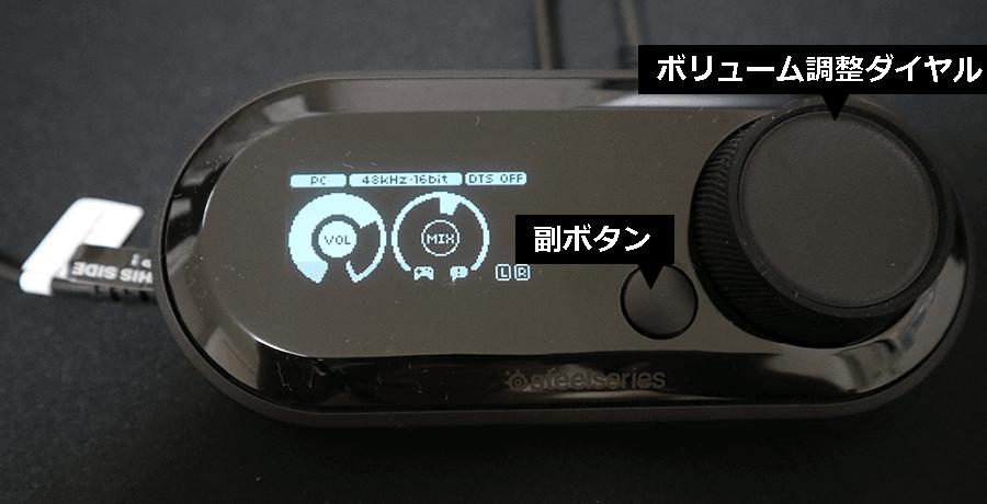 GameDACの操作ボタン類