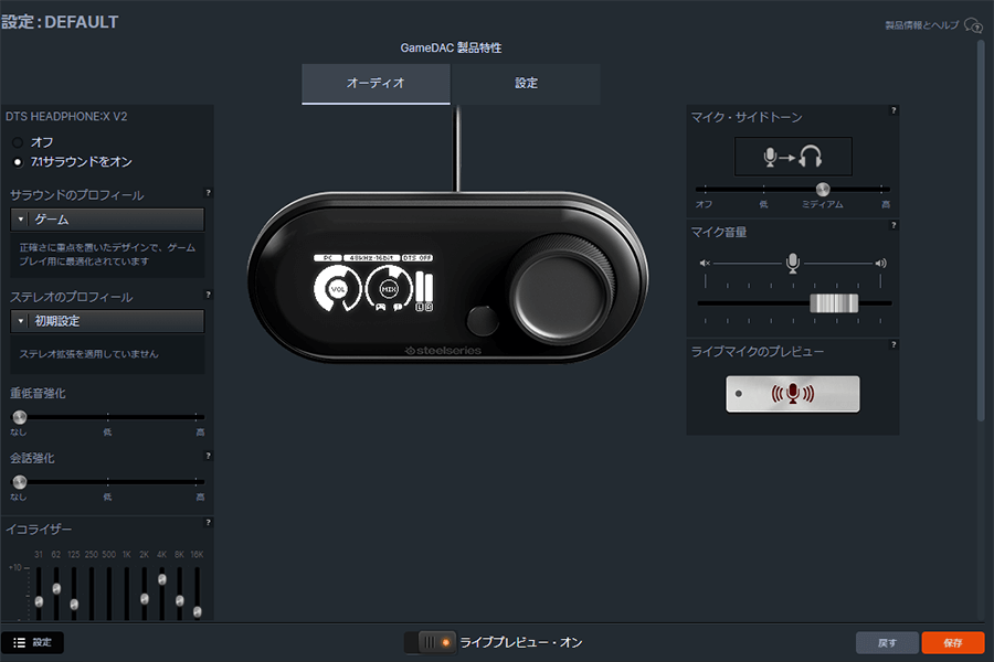 GGのGameDAC設定画面