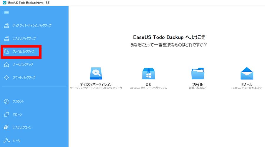 EaseUS Backup メイン画面