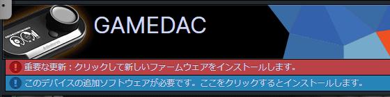 GameDACアップデート