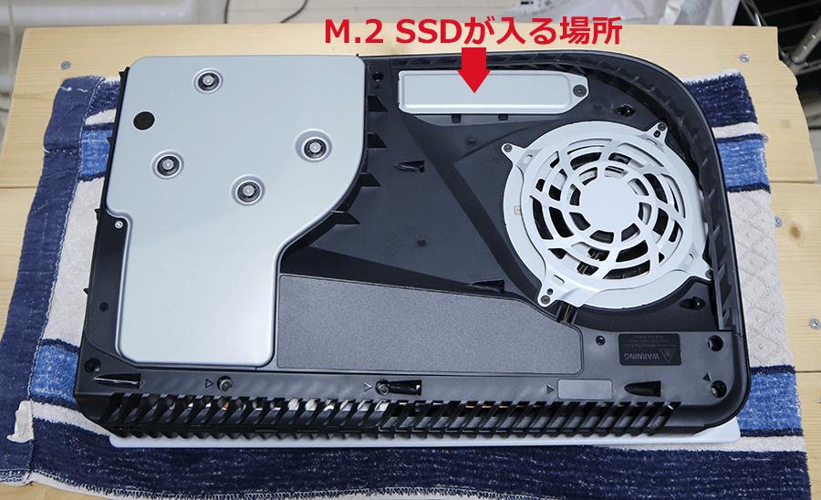 SSDが入る場所