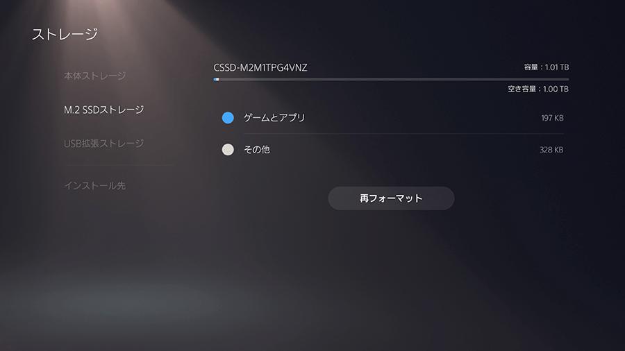 M.2 SSD増設確認