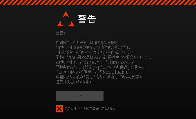 Command Centerの警告画面