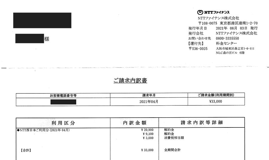 違約金証明書の画像