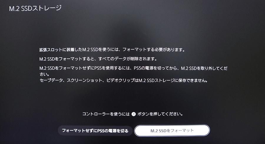 M.2 SSDフォーマット画面