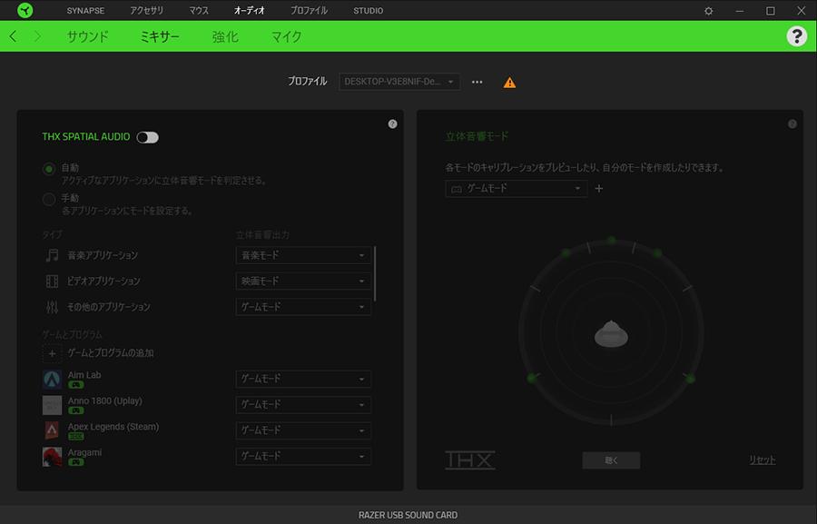 THX Spatial Audio設定