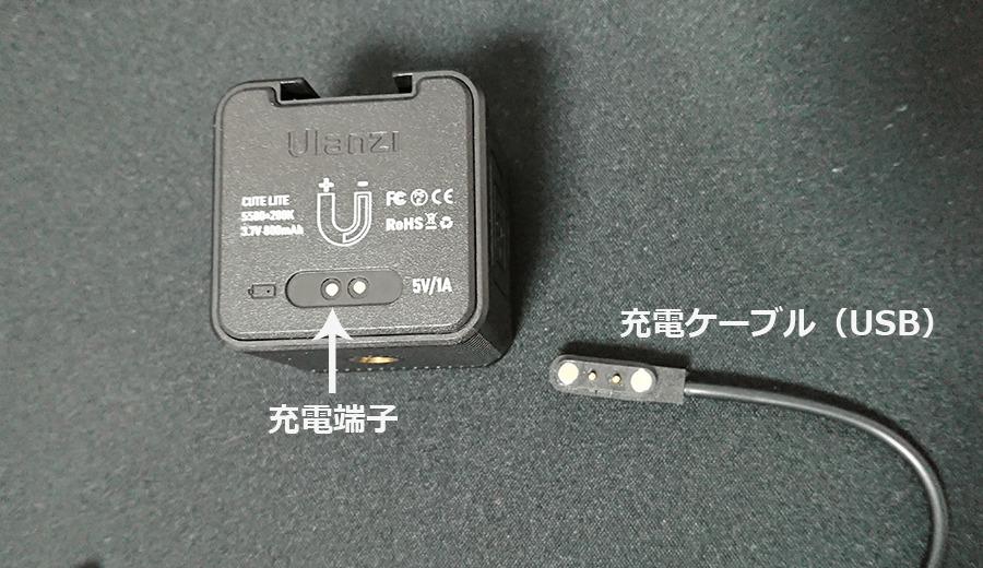 充電ケーブルと充電端子